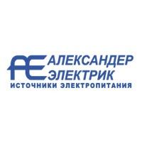 АЛЕКСАНДЕР ЭЛЕКТРИК