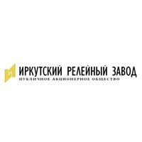ПАО Иркутский релейный завод