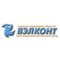 ОАО «Электромашиностроительный завод ВЭЛКОНТ
